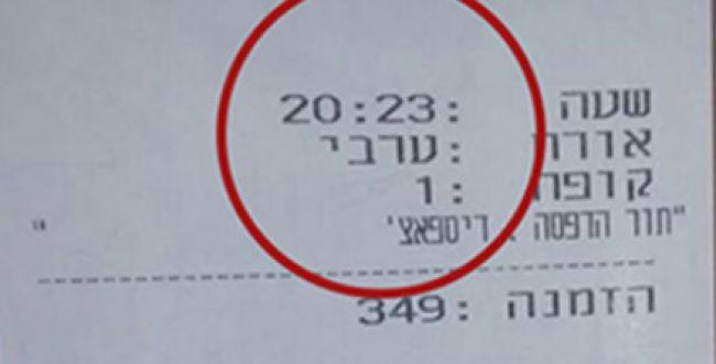 """מאקו חדשות Picture: שם הלקוח בסניף 'ארומה': """"ערבי"""""""
