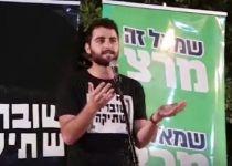 בזכות הפלסטיני: מכה לארגון השמאל הקיצוני