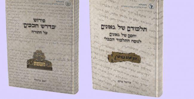 תורה וחידוש מתוך מחקר; 2 ספרים חדשים בהרצוג