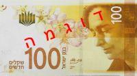"""חדשות כלכלה, כלכלה ונדל""""ן תתכוננו: שטרות כסף חדשים יושקו בשבוע הבא"""