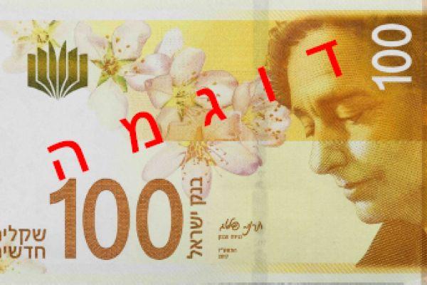 תתכוננו: שטרות כסף חדשים יושקו בשבוע הבא