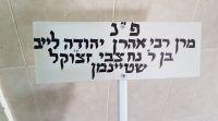 חדשות חרדים צפו: מיטתו של הרב שטיינמן מגיעה לבית הקברות
