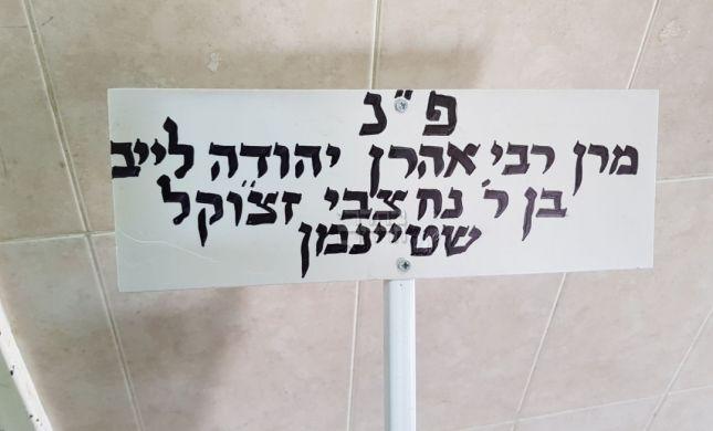 צפו: מיטתו של הרב שטיינמן מגיעה לבית הקברות