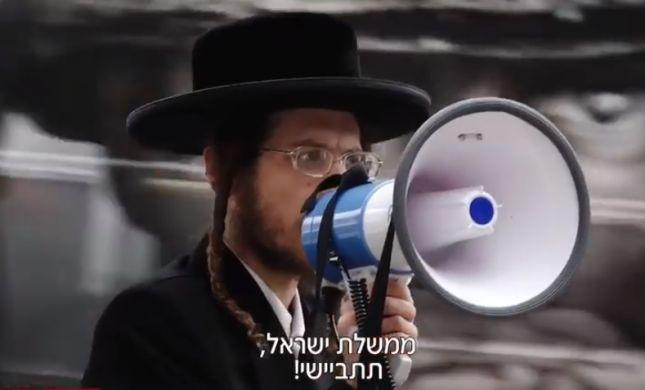 מה באמת חושבים החרדים מברוקלין על ישראל?•צפו
