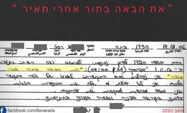 אילנה ראדה חושפת: הודעת האימה שלא נחקרה