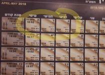 'בושה': סערה בעקבות לוח השנה שחולק לתושבים