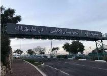 התושבים נלחצו; הפרסומות בערבית הוסרו