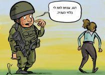 """קריקטורה: עאהד תמימי סוטרת לקצין צה""""ל"""
