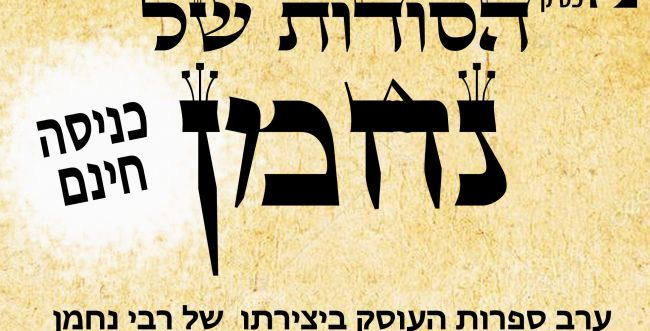 אירוע חינם: הסודות של רבי נחמן בבית מזיא