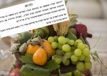 """סדר ט""""ו בשבט דווקא מפירות שגדלו בארץ ישראל"""