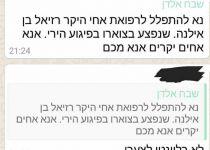 'לא רלוונטי'•מזעזע: כך האח גילה שאחיו נרצח בפיגוע
