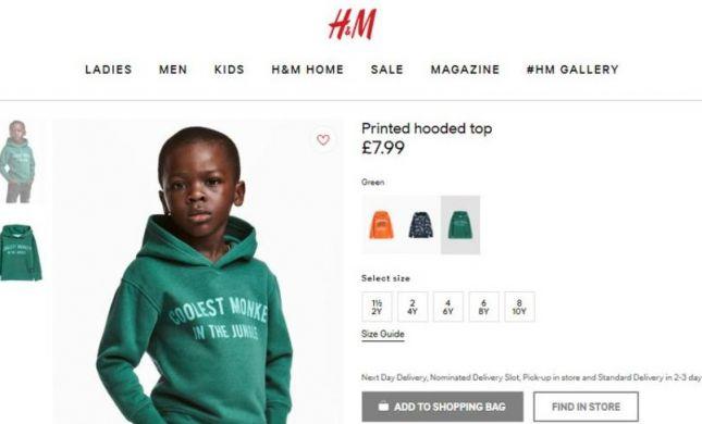 אופס: פרסומת של רשת H&M עוררה סערה והורדה