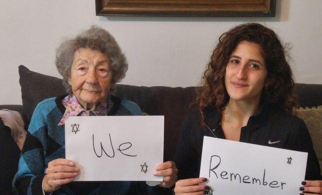 זוכרים: הקרן לרווחה לנפגעי השואה בקמפיין מיוחד
