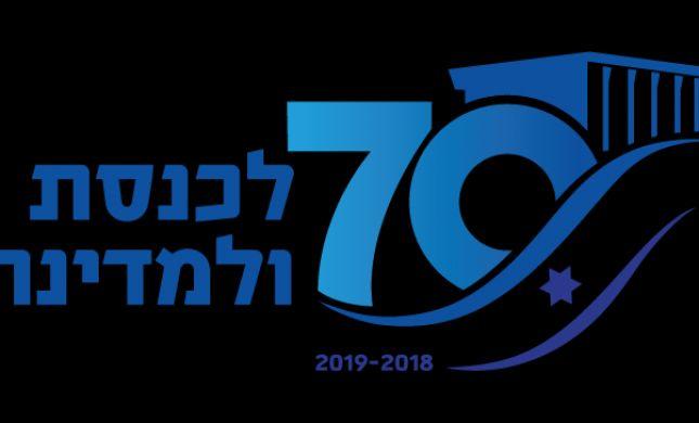 תכירו: הלוגו הרשמי של אירועי ה-70 למדינה ולכנסת
