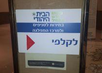 תוצאות הבחירות לסניפי הבית היהודי
