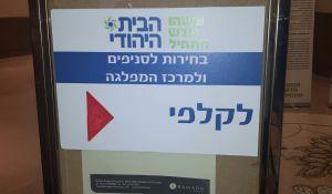 חדשות המגזר, חדשות קורה עכשיו במגזר, מבזקים תוצאות הבחירות לסניפי הבית היהודי