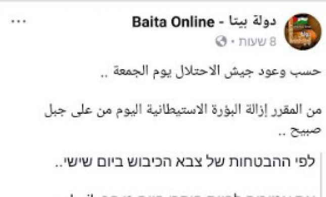 עודכנו על פינוי היישוב דרך הפייסבוק של הכפר הערבי
