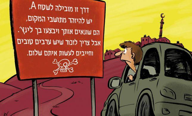 קריקטורה: הלינץ' בג'נין