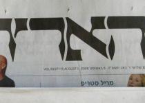 תמיכה מפתיעה:כתב 'הארץ' יוצא להגנת הרב אלי סדן