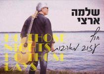 עכשיו גם באנגלית: שלמה ארצי בסינגל חדש•האזינו