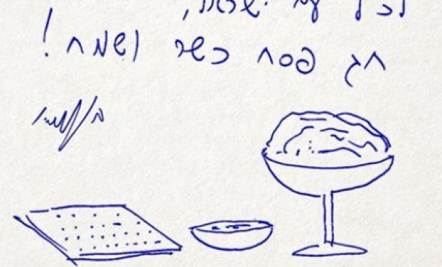 במקום סרטון: נתניהו צייר והמליץ: כמה חרוסת לאכול?