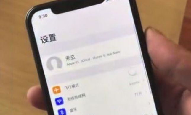 סרטון חדש חושף: האם זהו מכשיר האייפון הבא?
