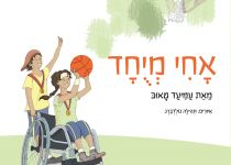 אחי מיוחד: ספר חדש לאחים של ילדים עם צרכים מיוחדים