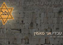 מרגש: הזמרת הסרוגה בשיר שהולחן בשואה• האזינו