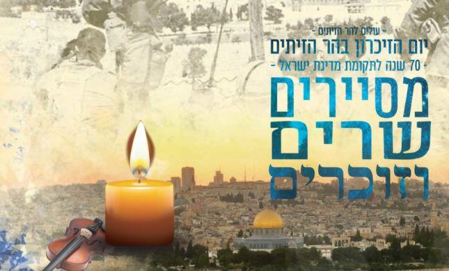 יום הזיכרון: מסיירים שרים וזוכרים בהר הזיתים
