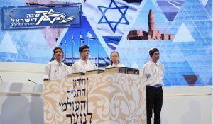 """חדשות, חדשות בארץ, מבזקים בסימן 70 לישראל: חידון התנ""""ך העולמי לנוער"""
