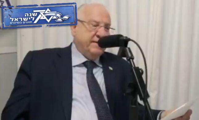 'איש באמונתו יפנה': האזינו- וויז בקולו של הנשיא ריבלין