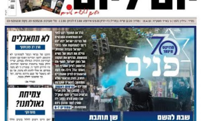 לראשונה: עיתון חרדי בגיליון חגיגי ליום העצמאות