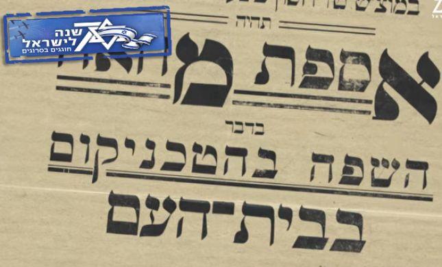 צפו: המלחמה שבזכותה העברית היא השפה שלנו