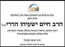 """צפו: הלווייתו של הרב ישעיהו הדרי זצ""""ל"""