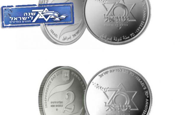 לכבוד יום העצמאות: מטבעות מיוחדים לציון 70 שנה