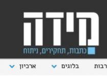 רן ברץ הודיע: אתר 'מידה' עומד בפני סגירה