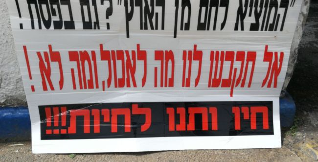 זעם בבני ברק: צעירים ניסו לחלק חמץ- ונעצרו