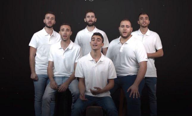 'שמחות קטנות': ווקאל'ס בביצוע ליום השואה•צפו