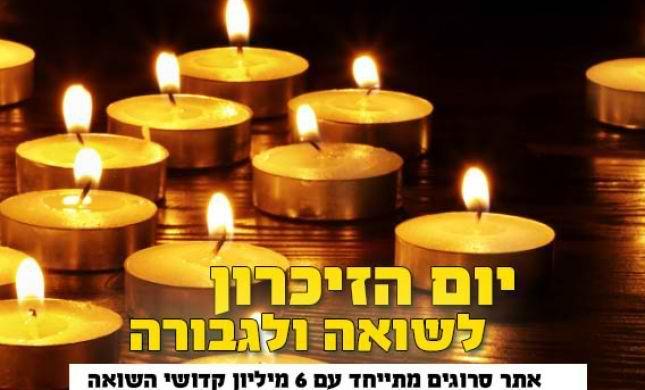 """צאו לזכור: אירועי יום השואה והגבורה תשע""""ח"""