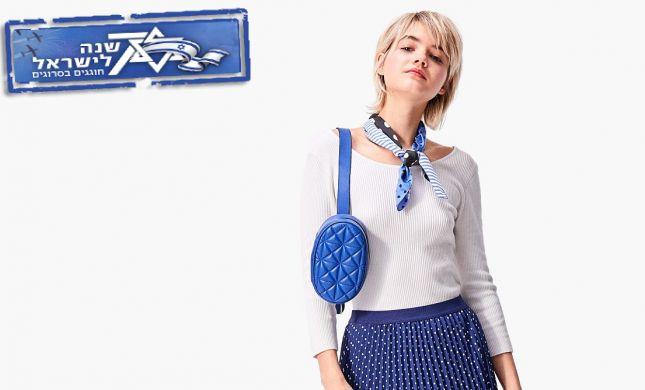 בחג הזה תלבשי כחול לבן: 7 טיפים לכבוד 7 עשורים