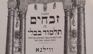 דף יומי דף יומי עם הרב קצין: מסכת זבחים דף לח