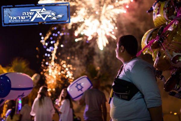 """צאו לחגוג 70: מדריך אירועי יום העצמאות תשע""""ח"""