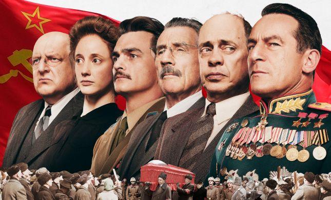 סטלין מת!• כשמוות הרודן הופך לקומדיה מהנה