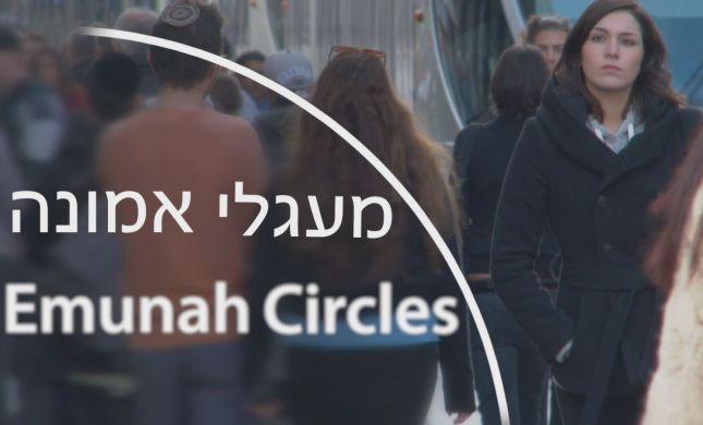 הצטרפו למעגל: מיזם חברתי חדש יוצא לדרך