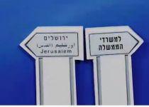 """ארה""""ב כבר בירושלים, ומה עם ממשלת ישראל? צפו"""