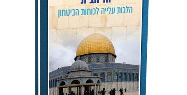 ספר חדש: הלכות עלייה להר הבית לאנשי כוחות הביטחון
