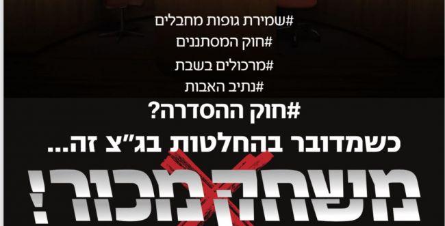 """הימין בקמפיין חדש:החלטות בג""""צ הן משחק מכור"""