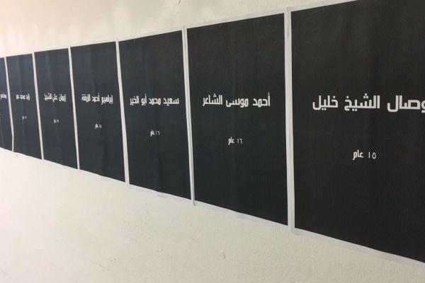התחרפנו: סטודנטים תלו מיצג לזכר המחבלים שנהרגו בעזה