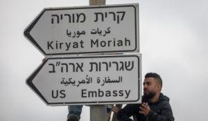 """שו""""ת העברת השגרירות לירושלים: לצנן את ההתלהבות"""