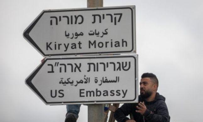 """דיווח: נבחר מיקום למבנה הקבע של שגרירות ארה""""ב"""